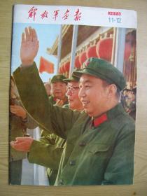 解放军画报  (提材好) 1976 11-12 ***8开.品相好【8k--16】.