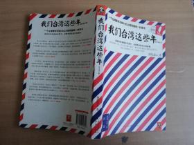 我们台湾这些年:一个台湾青年写给13亿大陆同胞的一封家书【实物拍图 品相自鉴】