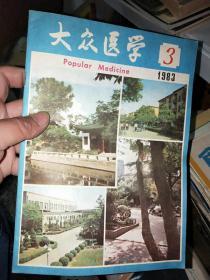大众医学   1983.3