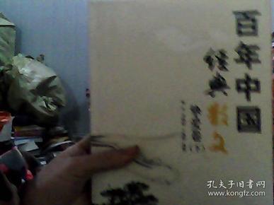 百年中国经典散文.挚爱卷