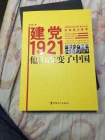 建党1921,他们改变了中国