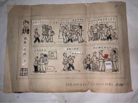 著名畫家于化(于化鯉)手繪文革連載漫畫原畫稿 每張都獨立成篇 文革色彩非常濃厚  共11大張 總共60幅小圖
