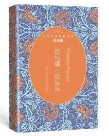 新书--外国经典短篇小说·青春版:法尼娜·法尼尼