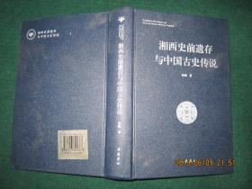 湘西史前遗存与中国古史传说(作者签赠本)