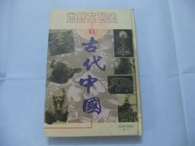 世界文明史1:古代中国   大16开精装本