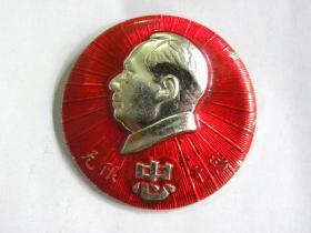 """毛主席像章""""无限忠于您""""山西省晋南什林煤矿"""