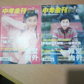 中考金刊2006年1、2期