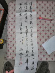 绍英后人:马延玉书法作品(18cm×66cm)右上角有撕裂