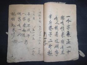 民国杂抄,一本。有珠算,谜语等内容。具体品相见图。