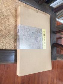 中国古代赏石