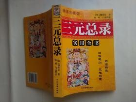 白话三元总录 实用全书