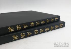 匋齋藏秦漢權度搨冊