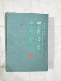 中国书画家印鉴款识(下册)
