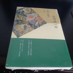 武州公秘话(谷崎润一郎作品系列)