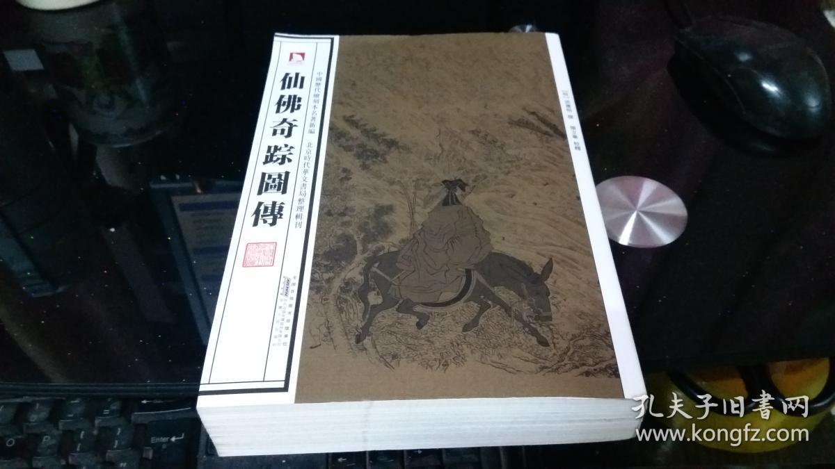 仙蛋奇踪_中国历代绘刻本名著新编:仙佛奇踪图传