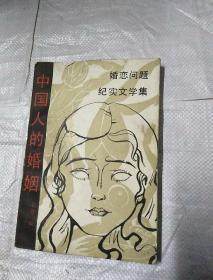 中国人的婚姻