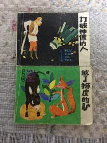 连环画:外国寓言选(4.打破神像的人、5.披了狮皮的驴)两册合售