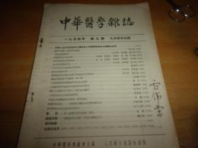 中华医学杂志----1954年/9