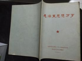 16开《毛泽东思想万岁》
