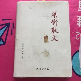 梁衡散文 (16开,精装)