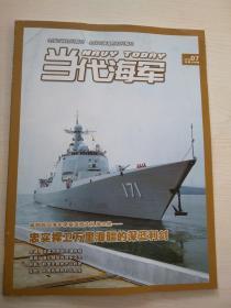 当代海军2018-7(298)