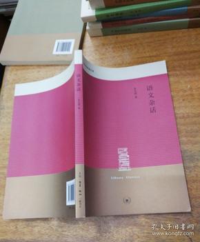 图书馆经典文库:语文杂话