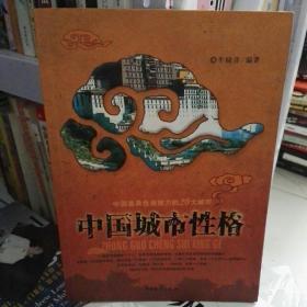 中国城市性格:一座城市就像个人人,如果没有独特的性格,也就不存在城市特有的灵魂魅力.法国有一位地理学家说,城市就是一个景观,一个经济空间,一种人口密度,也是一个生活中心或劳动中.更具体地说,她就是一种气愤,一种特征,或者一个灵魂.城市的气愤,特征和灵魂就是城市的性格