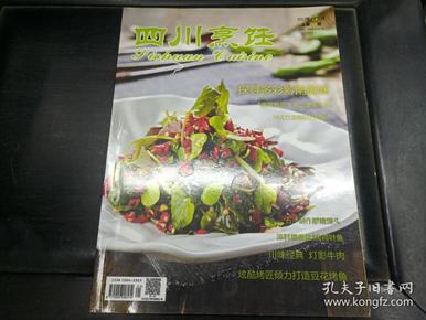 四川烹饪2017年05