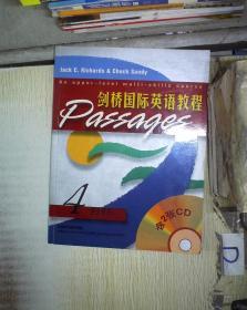 剑桥国际英语教程4(学生用书) 。、