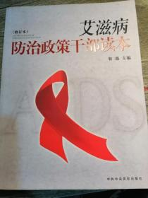 艾滋病防治政策干部读本