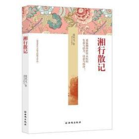 精选沈从文纯美的散文作品:湘行散记