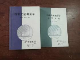 【档案文献编纂学 ,档案文献编纂学教学大纲。2本合售