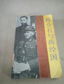蒋介石与蒋经国