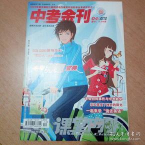 中考金刊2010年第4期