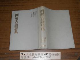 例解古语辞典