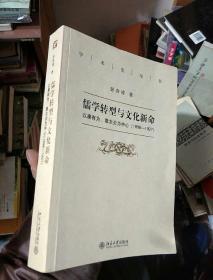 儒学转型与文化新命--以康有为、章太炎为中心(1898-1927)