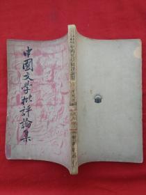 民国36年《中国文学批评论集》一册全