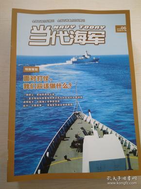 当代海军2018-6(297)