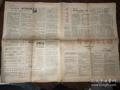 老报纸:今日世界 《科技日语》临时增刊(一)