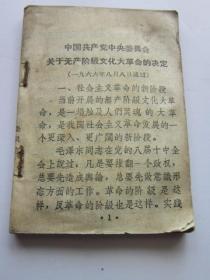 中国共产党中央委员会关于无产阶级文化大革命的决定