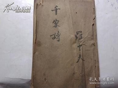 千家诗【1935年三月再版】32开