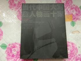 當代中國大寫意人物畫十家