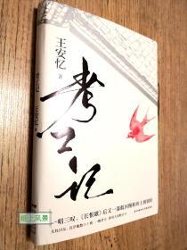 【茅盾文学奖得主】王安忆 亲笔签名本:《考工记》 王安忆2018年最新重磅小说
