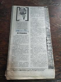 报纸剪报自订本 连载文学小说类~~林巧稚 张清平著 2005年大河报连载 1~20篇全