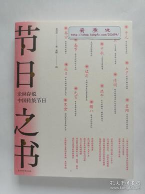 节日之书:余世存说中国传统节日 余世存亲笔签名本 裸背软精装本 一版一印 彩色插画