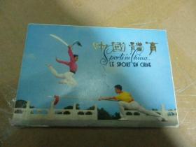 中国体育   明信片6张