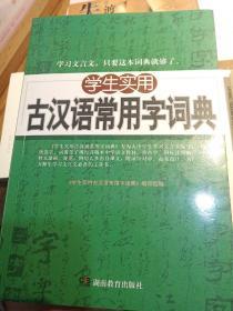 学生必备工具书小学生多功能规范字典 小32开
