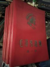 毛泽东选集1-4册(带毛主席头像的红塑料软封皮,1967年3月湖北2印,每本里有六十年代的毛像毛语录老书签一枚)