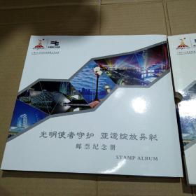 2010年广州亚运会 邮票纪念册