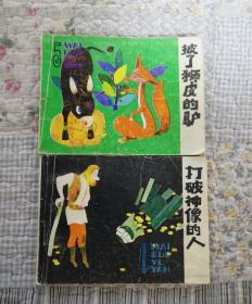外国寓言选(4打破神像的人、5披了狮皮的驴)两册合售